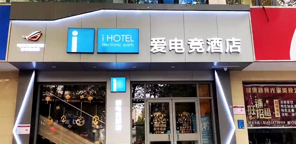 爱电竞酒店-郑州健康路店实景图