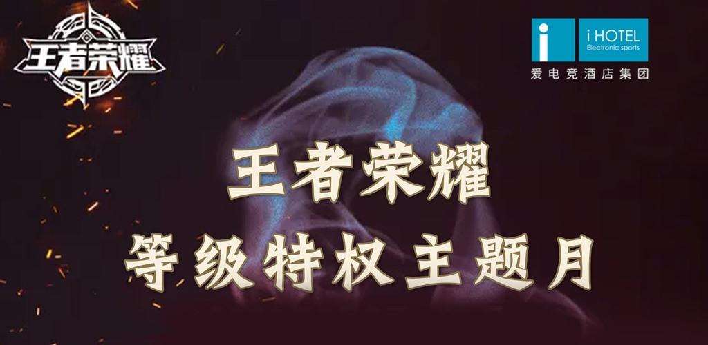 爱电竞王者荣耀等级特权主题月