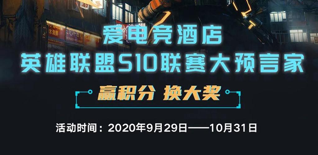 【有奖预言】爱电竞酒店英雄联盟S10大预言家,赢积分换大奖