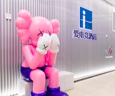 爱电竞酒店(山东潍坊店)-5
