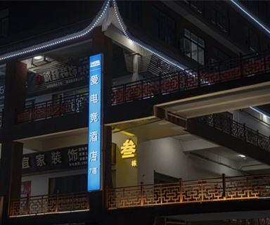 爱电竞酒店(邓州广亿不夜城店)-4
